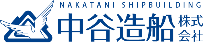 中谷造船株式会社